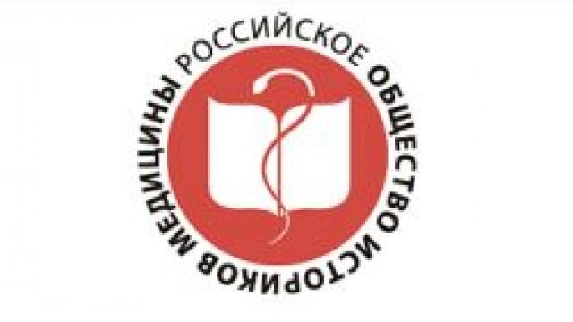 Pierwsze Rosyjsko-Polskie Sympozjum Historyków Medycyny